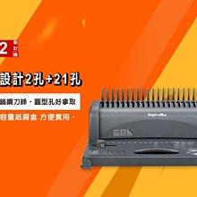 【大鼎OA】二合一 21孔 膠裝圈 裝訂機 8622 可取代傳統雙孔打洞 抽屜式大容量 堅固耐用