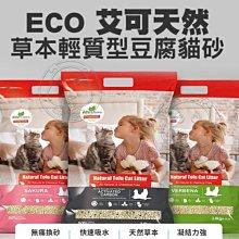 【🐱🐶培菓寵物48H出貨🐰🐹】(免運)ECO 艾可 天然草本輕質型豆腐貓砂-6L*6包特價1020元自取不打折
