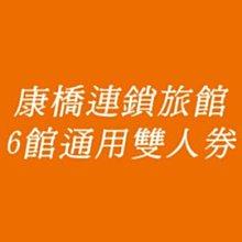 知名康橋連鎖旅館 台東 台南 高雄等6館.雙人房一泊二食1888元(含早餐+宵夜)