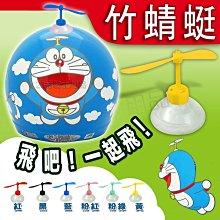 安全帽 會轉動的竹蜻蜓 雙吸盤|23番 哆啦A夢 小叮噹 竹蜻蜓 玩具 兒童帽 雪帽 哈利帽 西瓜帽 皆適用