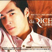 韓國音樂CD. RICH 1ST 音樂夢 2CD (張學友 禮物 原唱)