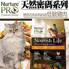 【🐱🐶培菓寵物48H出貨🐰🐹】天然密碼》體態控制及熟齡貓低敏雞肉貓糧5.7kg 特價2250元限宅配自取不打折蝦
