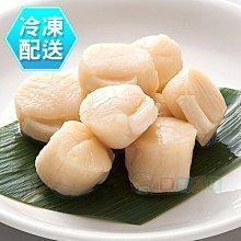 極鮮干貝 腰子貝500g 冷凍配送[CO00466]健康本味