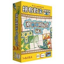 【陽光桌遊】拼布對決:塗鴉 Patchwork Doodle 繁體中文版 正版桌遊 滿千免運