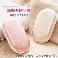 【阿瑟3C】換季新品上市  雙面發熱暖手寶 USB充電兼5000mAh 充電暖手二合一 創意禮品 情人節禮物