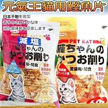 【🐱🐶培菓寵物48H出貨🐰🐹】元氣王貓用 天然無添加的營養減鹽鰹魚片|鰹魚50g 特價159元(自取不打折)
