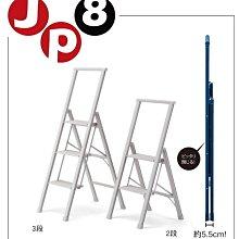 JP8日本代購 日本BELLE MAISON DAYS 三階摺疊梯 人字梯 耐重100KG 下標前請問與答詢價