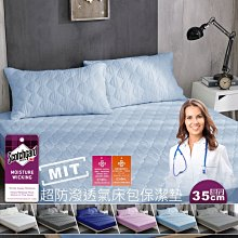 3M防潑水透氣保潔墊 雙人5x6.2尺 鋪棉床包 馬卡龍 6色任選 日本抗菌 BEST寢飾