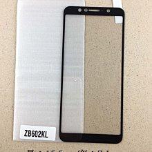 9H 滿版鋼化玻璃 ASUS ZB633KL ZS620KL ZA550KL ZB631KL ZB602KL 保護貼