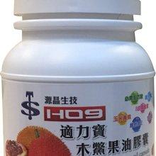 木鱉果60粒油膠囊─含玉米黃素 茄紅素 β 胡蘿蔔素 FDA德國特殊萃取技術 多項國際認證』,買3贈1