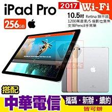 高雄國菲大社店 iPad Pro 10.5吋 WIFI 256GB 攜碼中華大4G上網月繳999 平板優惠