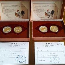 台灣銀行106年雞年生肖紀念套幣