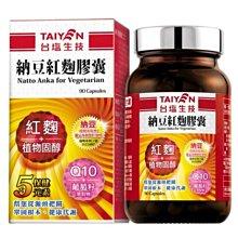 台鹽生技保健-~納豆紅麴膠囊-90顆/瓶