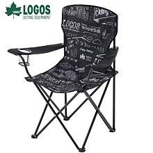 日本LOGOS│73173144 高背扶手椅-粉筆 │折疊椅│戶外椅│露營椅│德晉 大營家露營登山休閒