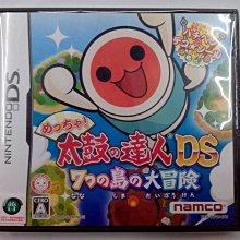 二手佳品~有現貨 NDS 太鼓之達人太鼓達人 DS 七島大冒險 日文版不分區(3DS皆可玩)