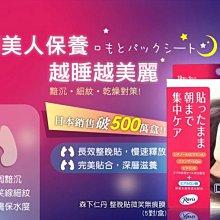 【寶寶王國】日本製 森下仁丹 微笑無痕膜(法令紋) 10枚  整晚貼眼膜10枚