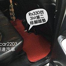 ╭☆ 興達汽車 ☆╯ 吉可麗 超高品質仿3M 腳踏墊 各車種皆專車訂作!破壞行情價!