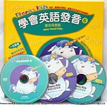 東西圖書全新品-學會英語發音第六輯(精裝書含DVD版) 和平藝坊特賣540元