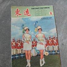 50年---遠東雜誌----封面空軍幼年兵學校鼓號樂隊前導----