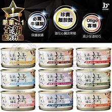 【🐱🐶培菓寵物48H出貨🐰🐹】美味靖》新包裝雞肉鮪魚系列純肉貓罐-80g特價20元自取不打折