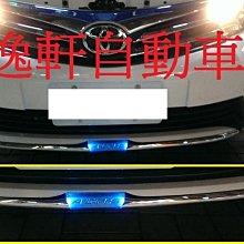 (逸軒自動車)TOYOTA 原廠 11代 Altis LED前進氣壩飾條 專用插頭 原廠精品 原廠部品
