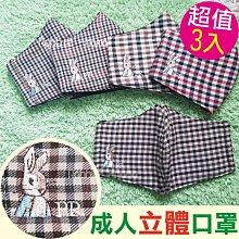 兔子媽媽(超值3入)彼得兔口罩/台灣製,比得兔格紋雙層立體口罩-中層不織布66881 防曬/舒適/透氣