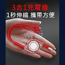 伸縮便攜型 3in合1  充電線傳輸線 2.1A快速充電線 1米100CM數據線 蘋果/安卓/Type-C 行動電源