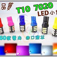 B640 高品質 T10 12顆7020 LED 小燈 LED 小燈  爆閃 恆亮 呼吸 七彩 2W 閱讀燈