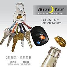 【NITE-IZE】KRB-03  奈愛 S-Biner Key Rack 開瓶器鑰匙圈 S型雙面扣環鑰匙圈