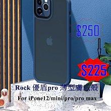 iphone12/iphone12 pro/iphone12 pro max 親膚手感防摔殼 磨砂半透質感--阿晢3C
