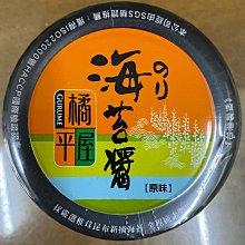 橘平屋 海苔醬