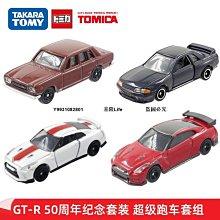 【新品上市】TOMY日本多美卡合金小汽車模型超級跑車套組兒童玩具轎車399100