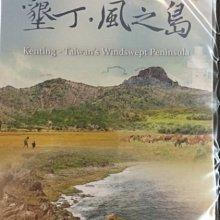 墾丁.風之島  DVD  片長23min  墾丁國家公園管理處  2018.01出版
