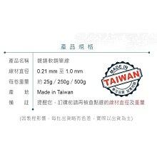 『堃邑Oget』(250g)鍍錫線 直徑 0.21mm ~ 1.0mm  多種線徑規格 約250g / 捲 實驗 飛線 跳線