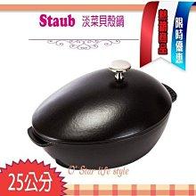 法國 Staub 淡菜貝殼鍋 蚌殼鍋 鑄鐵鍋 黑色 橢圓鍋 2L 湯鍋 燉鍋 現貨