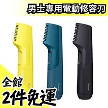 【黃色】日本 PANASONIC 國際牌 ER-GK20 防水電動修容刀 除毛刀 毛髮修剪 男士專用【水貨碼頭】