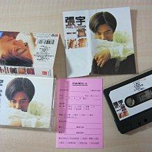 首版錄音帶/張宇-一言難盡/EMI百代唱片1995年/附歌詞/原廠外殼/附EMI資料卡