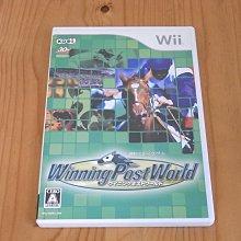 【小蕙館】Wii ~ Winning Post World 賽馬大亨世界 (純日版)