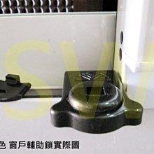 CY-111B(8個)撐開式咖啡 窗戶定位鎖 安全輔助鎖 防墬鎖 防盜鎖 兒童安全鎖 鋁窗固定具 窗戶安全鎖 窗戶輔助鎖