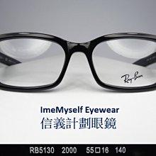 信義計劃 Ray Ban RB5130 眼鏡 雷朋 旭日公司貨 復古款 鉚釘 膠框 方框 glasses frames