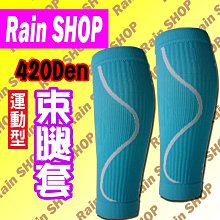Rain SHOP健康襪館*正品Rain-420丹尼束小腿A3馬拉松 壓縮腿套 束腿套 健康襪 壓力襪 萊卡 現貨台灣製