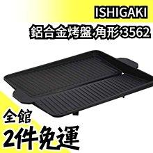 日本原裝 ISHIGAKI 鋁合金烤盤 角形 烤肉盤 溝槽斜面 集油設計 健康享受美食【水貨碼頭】