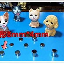 [8*4] 圓形直徑8mm厚度4mm強力磁鐵 - 開發磁吸小物超好用哦!