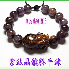 可享9折【紫鈦晶貔貅手鍊】編號1915  貔貅專賣 金鎂藝品店