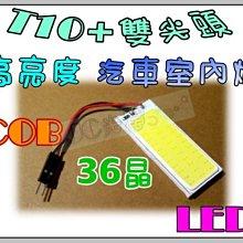 B633 T10+雙尖頭 高亮度 COB 36晶 LED 汽車室內燈 50mm*20mm  雙尖室內燈 COB