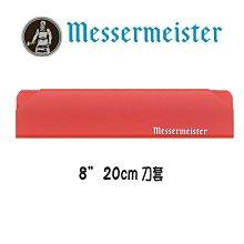 德國 Messermeister  20cm  8吋 紅色 刀鞘 刀套 刀片蓋 #TGR-08C 現貨