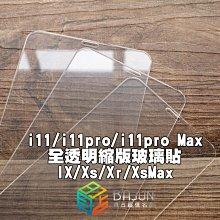 【貝占】Iphone SE2 11 pro X Xs Max Xr 6 7 8 plus 玻璃貼 鋼化玻璃 貼膜 保護貼