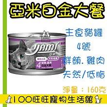 台南100旺旺 〔會員更優惠〕〔1500免運〕Yami  亞米 白金大餐 20罐混搭下標區 天然低脂 有效化毛 160g