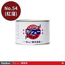 【正光興貿易】日本進口 『CASHEW總代理』No.54紅溜 腰果漆0.5kg
