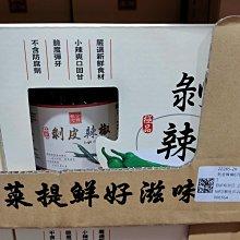 【好市多COSTCO代購】金博概念 極品剝皮辣椒670公克*2瓶/組